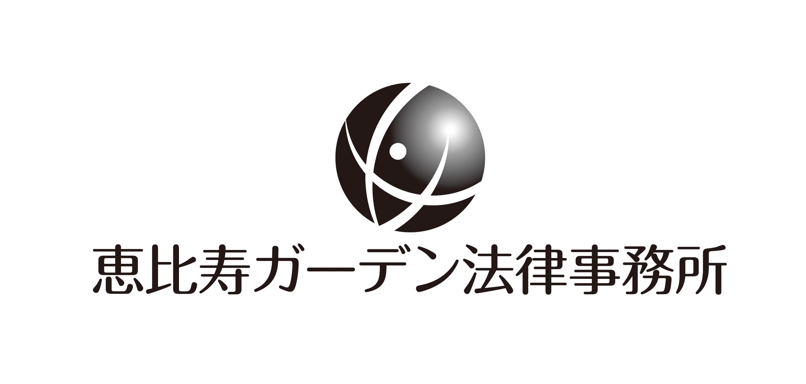 恵比寿ガーデン法律事務所